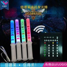 北京上海年會遙控發光棒2.4G無線控制閃光棒定制