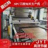 PVC石塑地板設備/SPC石晶地板設備-嘉億特地板生產設備