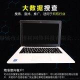 北京云客大数据营销笔记本不二之选