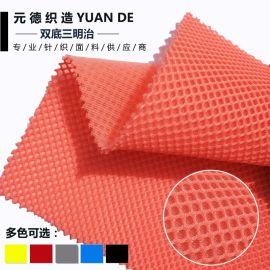 全涤三明治网布 经编3D网眼布 汽车座垫鞋材布料