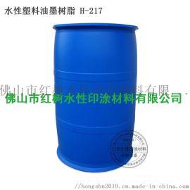 佛山厂家直销 水性塑料油墨树脂 光泽高 H-217