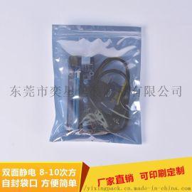 供应自封口防静电  袋 东莞厂家销售深圳广州