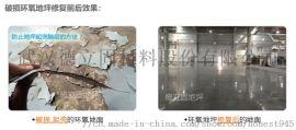 固化剂地面,德立固混凝土密封固化剂