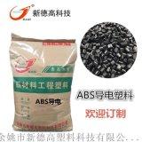 廠方生產供應ABS導電筆專用及各類導電製品專用料