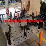 绍兴三维柔性焊接平台 铸铁多孔焊接平板
