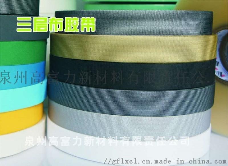 热封胶带、三层布胶带、导电胶带