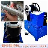 新疆全自动钢管压锁头机新型钢管缩管机产品