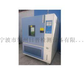 日晋高低温试验箱RJ-408H环境试验箱供应