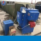 青海海北電熱蒸汽發生器 燃油型蒸汽發生器