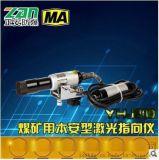YHJ800煤礦用本安型*射指向儀-廠家直銷