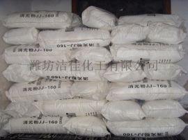 供应二氧化硅消光粉 超细白炭黑触变剂