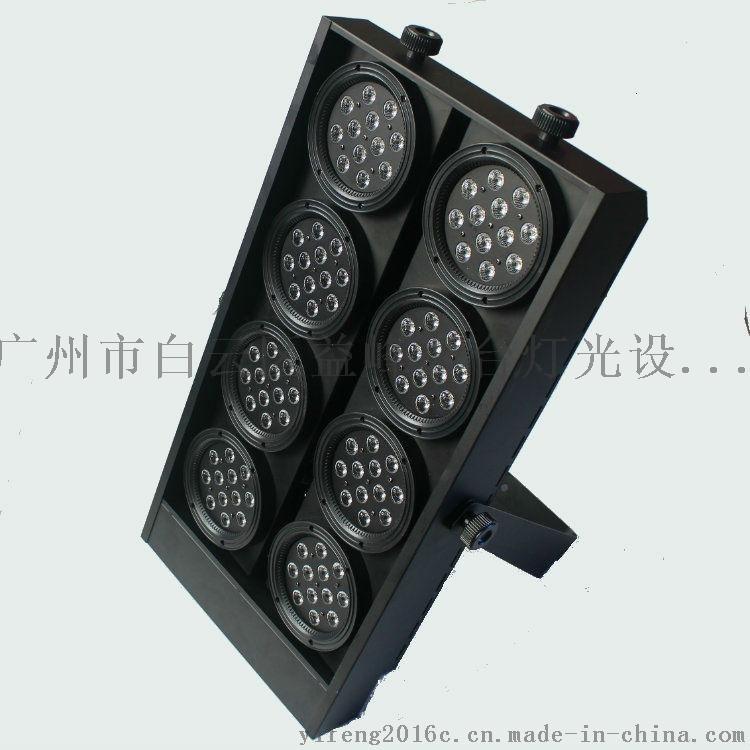 益峰LED八眼观众灯舞台面光灯效果灯舞台灯光灯具