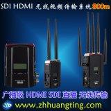 廣播級PRO300 SDI無線圖傳 PRO300 HDMI SDI無線圖傳800米