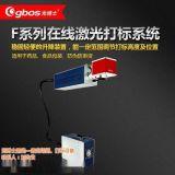 东莞光博士激光厂家供应流水线激光打标机 CO2激光打标机