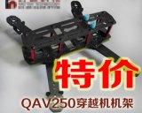 QAV250 全碳穿越机清仓 外贸电商品质