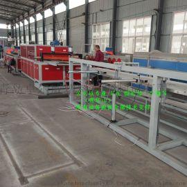 塑料机械板材设备生产供应厂家 PVC竹木纤维集成墙板生产线