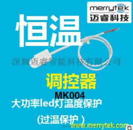 大功率路灯控制器功矿灯控制器恒温控制器1-10V温控调光器MK004