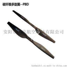碳纤维多旋翼--PBD