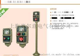 BZC83-A1 防爆操作柱 急停按鈕