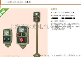 BZC83-A1 防爆操作柱 急停按钮