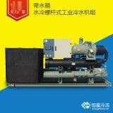 带水箱水冷螺杆式工业冷水机组