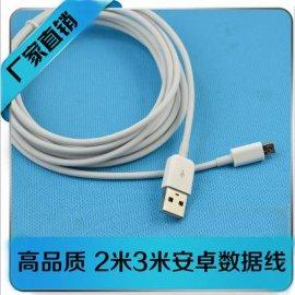 高品质过2A电流 三星V8手机数据线2米3米 小米华为安卓手机通用
