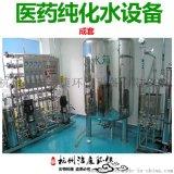 生物医药纯化水设备RO反渗透输液注射剂药剂纯水