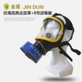金盾JD808柱形*化氢防毒面具