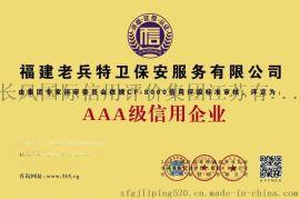 南平市資信AAA級證書重合同守信用AAA優惠認證