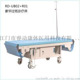 睿动RD-UB02+R01厂家直销 医用自动换纸诊疗床 自动更换床单 电动换纸检查床