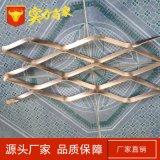 吊頂裝飾鋁板網 高強度金屬拉伸網 幕牆鋼板網
