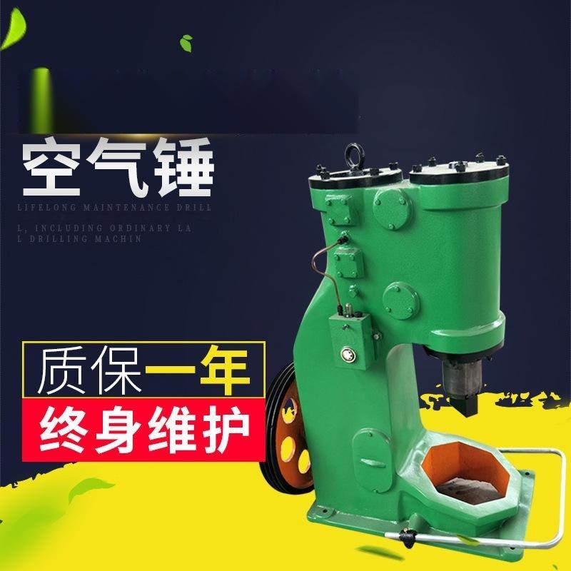 25公斤分体空气锤 供应全新气动锻打空气锤 专业锻打铁艺空气锤