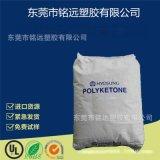 抗化學性POK/韓國曉星/M630A 耐低溫 無甲醛無氣味POM
