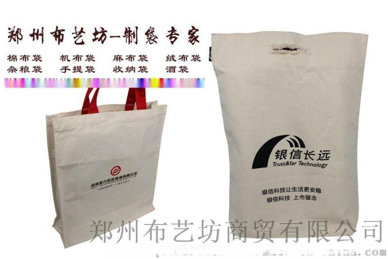 環保袋定製  廣告袋購物袋宣傳袋加工