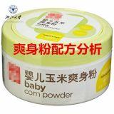您可知道寶寶使用的嬰兒爽身粉可能含有致癌物質嗎?飛秒檢測解決您的煩惱