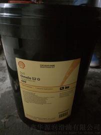 壳牌可耐压S2 G 320工业齿轮油 VG#号齿轮润滑油
