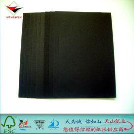 供应电声垫片、包装盒用厚黑卡   复合透心黑卡纸  单透  双透