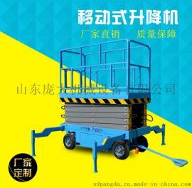 供应广州移动剪叉式升降机 电动液压升降平台8米