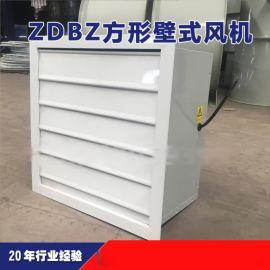 ZDBZ低噪声方形壁式轴流风机