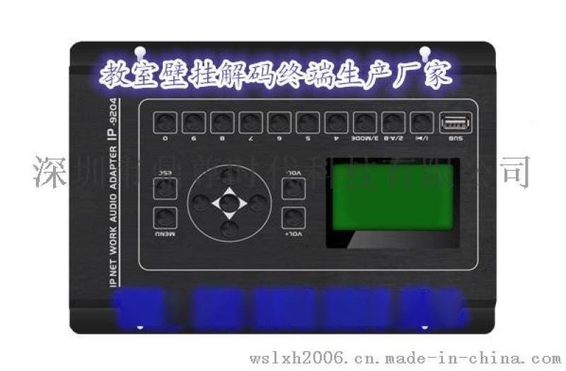 景区IP网络广播厂家 公园IP网络广播系统报价