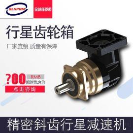 上海涟恒精密行星转角减速器SPK60配57 60步进电机200W400W伺服电机齿轮减速箱