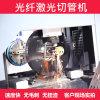 【邦德激光】光纤激光切割机 切割精度高 不费料