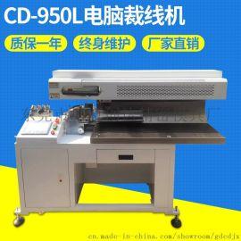 厂家生产CD-950L电脑裁线机 全自动电脑剥线机