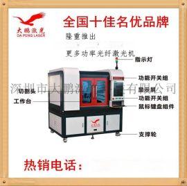 深圳东莞惠州小型眼睛首饰行业精密光纤激光切割机厂家