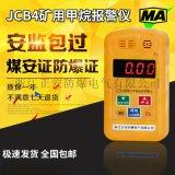 防爆便携式煤矿用甲烷气体报警器