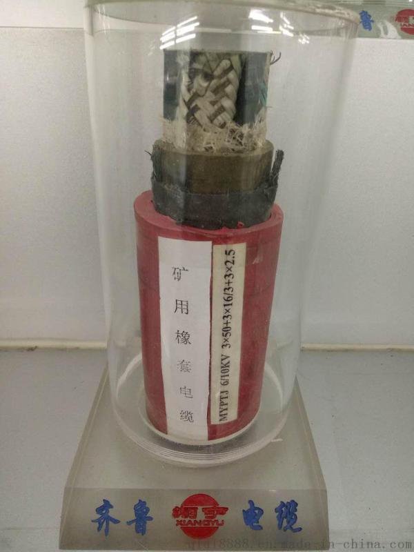 齊魯牌 煤礦用橡套軟電纜