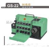 麻花鑽 鑽頭研磨機GS-22