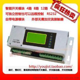 继电器输出模块 开关驱动器 8路照明开关控制模块