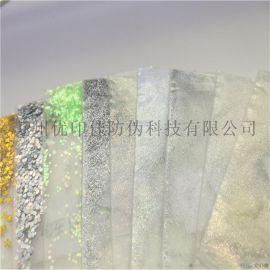 普通荧光纤维片 金葱粉 造纸防伪异形纤维片暗记定做
