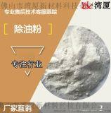湾厦除油粉 WX-T1202 高效除油粉钢铁除油